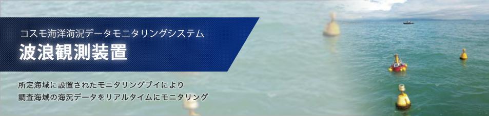 コスモ海洋海況データモニタリングシステム 波浪観測装置