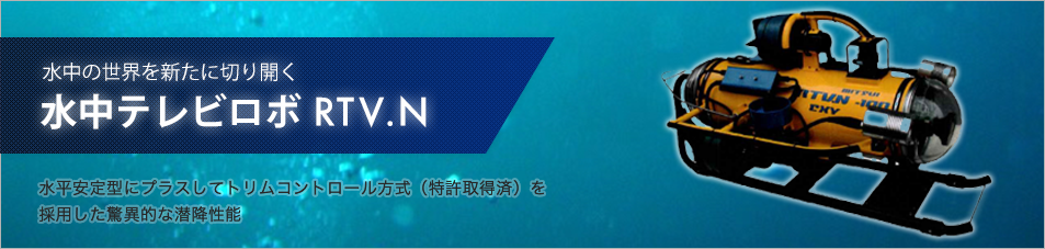 水中の世界を新たに切り開く 水中テレビロボ RTV. N