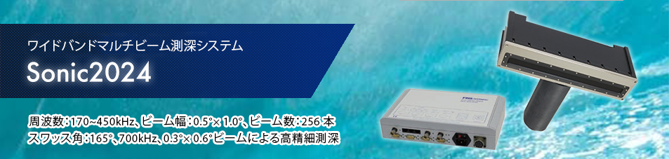 世界最先端、第五世代のマルチビーム Sonic2024