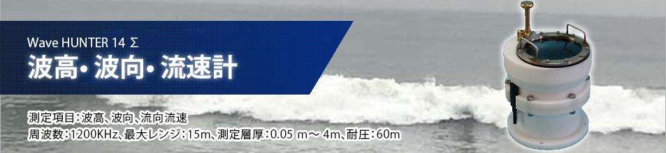 波高• 波向• 流速計