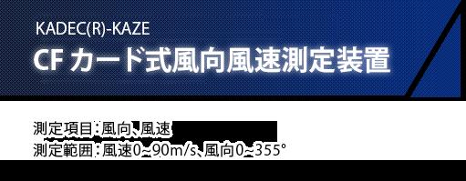 CF カード式風向風速測定装置