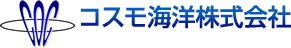 コスモ海洋株式会社