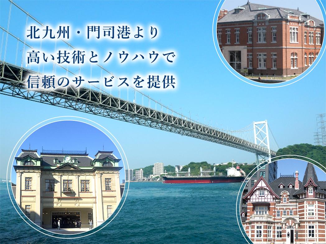 北九州・門司港より高い技術とノウハウで信頼のサービスを提供